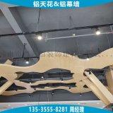 木纹铝板造型吊顶 餐厅造型木纹铝板 特别造型铝天花