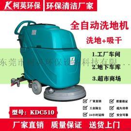 全自动洗地机厂家|东莞洗地机|DC-510清洗机