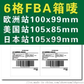 外贸FBA**物流运输专用外箱条码标签贴6格