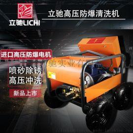 立驰500公斤防爆高压清洗机,喷砂除锈清洗机