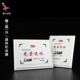 教师光荣退休纪念品定制 事业单位职工荣誉退休奖牌