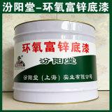 环氧富锌底漆、生产销售、环氧富锌底漆