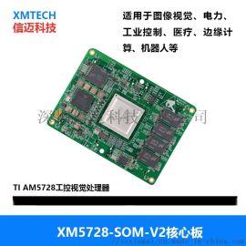 AM5728工业核心板DSP +ARM高速图像处理