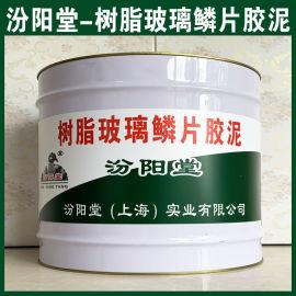 树脂玻璃鳞片胶泥、良好的防水性、耐化学腐蚀性能