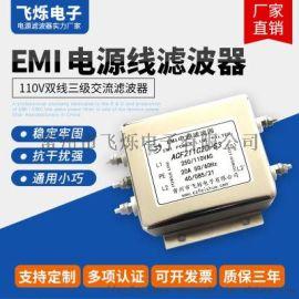 飞烁厂家生产250V电源滤波器 电源线滤波器