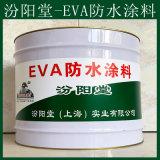 EVA防水塗料、現貨銷售、EVA防水塗料