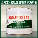現貨、聚氨酯油性防水塗料膠、銷售