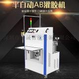 自动灌胶机 AB双组份灌胶机 环氧树脂灌胶机