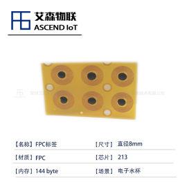 圆8mm柔性FPC电子标签 耐磨防撕fpc标签