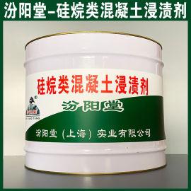 硅烷类混凝土浸渍剂、抗水渗透、硅烷类混凝土浸渍剂