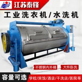 容量为150kg的大型水洗机,工业洗衣机