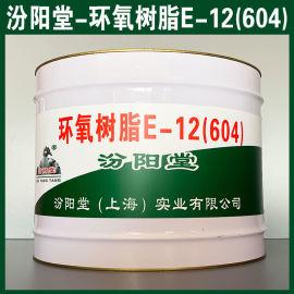 环氧树脂E-12(604)、防水,防漏,性能好