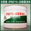 IPN8710-2B防腐涂料、防水,防漏,性能好