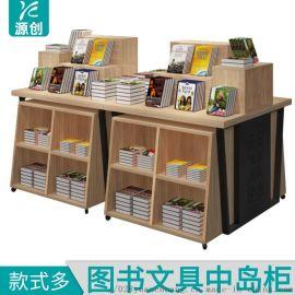 中岛木货架商超货架文创文具店展示架学习双面展示柜