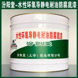 水性環氧導靜電耐油防腐底漆、生產銷售、塗膜堅韌