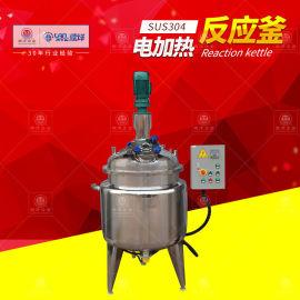 不锈钢反应釜 定制电加热发酵罐 立式密封搅拌罐设备