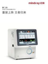 深圳迈瑞BC-20全自动血液细胞分析仪