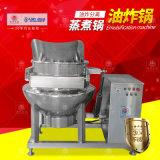 自动油炸锅 不锈钢电加热炸油锅立式夹层锅卤肉蒸煮锅