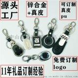 创意商务礼品腰挂钥匙链赠品汽车饰品定制