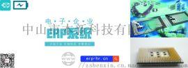 江门中山电子ERP软件系统电子企业生产管理软件