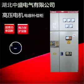 专业电动机补偿柜 提高功率因数电容补偿柜
