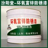环氧富锌防锈漆、防水,防漏,性能好