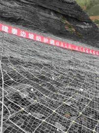 山体滑坡边坡防护网型号