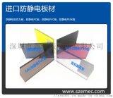 防静电透明PVC板,防静电阻燃PVC板