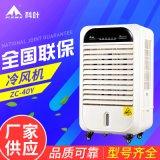 廠家直銷蒸髮式移動工業冷風機