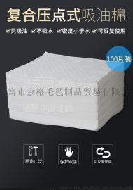 吸油片100片工業吸油棉吸附棉 超強吸油氈單片