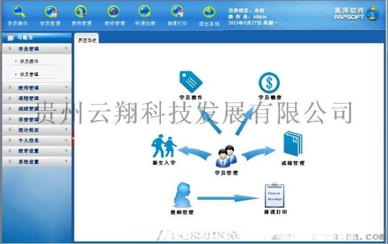 贵州美萍辅导班管理软件,30天免费试用