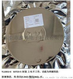 单片机开发闪灯IC,语音IC,YL1001I-E