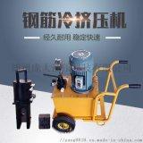钢筋冷挤压机 建筑工程专供