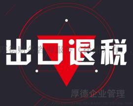 徐州進出口退稅會計服務