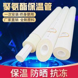 供应50*75PPR聚氨酯发泡保温管