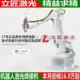 成都厂家直销 3000W 机器人激光焊接机