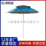 定製戶外雙頂遮陽傘、玻璃纖維傘架宣傳太陽傘生產廠家