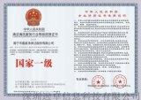 清洁清洗服务企业资质证书国家一级
