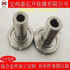 钛合金加工件、钛非标件来图定制