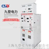 RM6-12全绝缘封闭式充气柜SF6六氟化硫开关柜