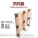 东莞胶合卡板、川字型胶合卡板、木卡板、免熏蒸卡板