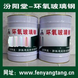 环氧玻璃钢防腐防水涂料、耐腐蚀涂装、贮槽、涂装