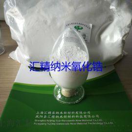 30nm纳米氧化锆 上海汇精30NM纳米氧化锆