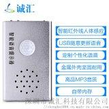 語音播放器喇叭語音播放器型號JQ-308