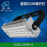 東莞藍一和LED模組燈外殼 EGM工礦燈外殼套件