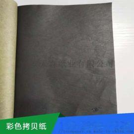 17克黑色拷贝纸 礼盒包装纸 防潮透气