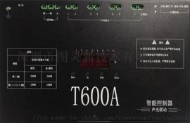 KTV智慧控制系統音頻控制器燈控盒
