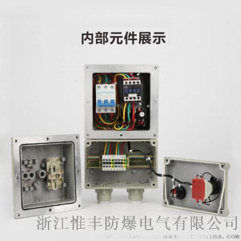 鑄鋁防爆電磁啓動器BQC53-7.5kw電磁起動器