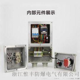 铸铝防爆电磁启动器BQC53-7.5kw电磁起动器