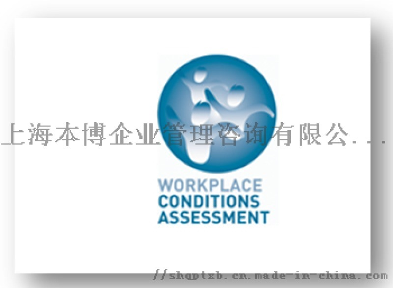 南京、镇江、丹阳地区WCA验厂咨询辅导培训